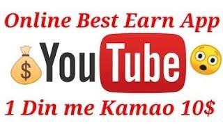 best online earning apps for android | online money kese earn kare | Desi guruji