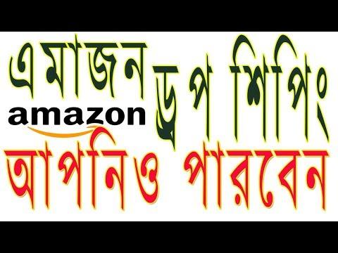 Amazon Dropshipping Web Design | এমাজন ড্রপ শিপিং thumbnail