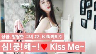 심쿵해! Kiss Me Baby~ , BJ 최예미♡