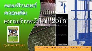 คอมพิวเตอร์ควอนตัม ความก้าวหน้าโลก 2018 (Quantum Computer - Part II) - 1st Q-Thai SEM 2018 (2/4)
