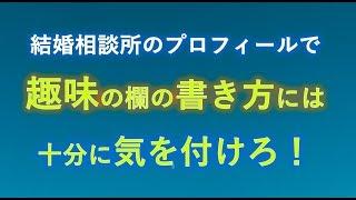 無料相談会のお申込み http://www.konkatsu-lets.com/booking コンサル...