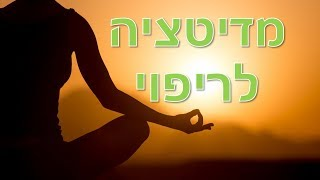 מדיטציה לריפוי הגוף, בריאות והחלמה