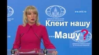 Захарова Мария МИД РФ брифинг