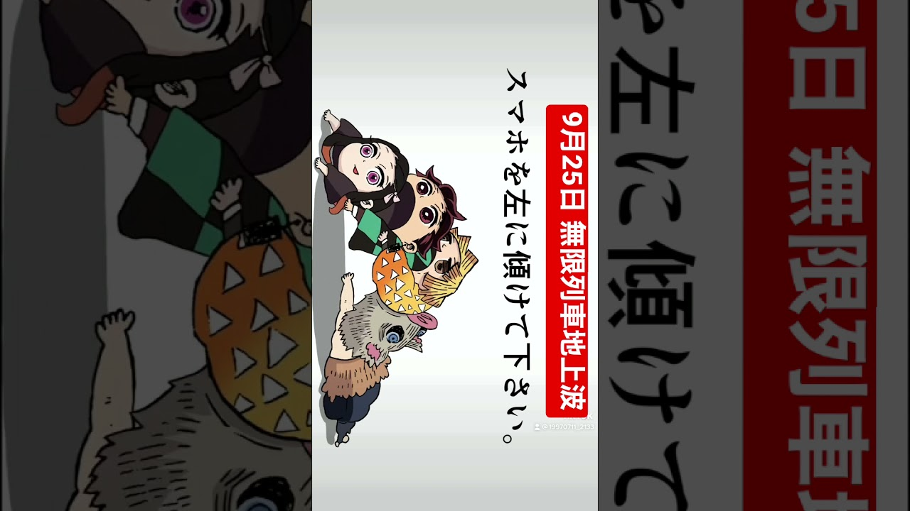 #Shorts 鬼滅の刃 無限列車!