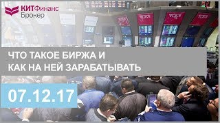 видео Фондовая биржа и ее роль в экономике