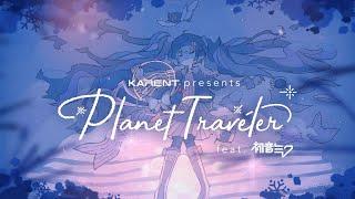 KARENT presents Planet Traveler feat. 初音ミク