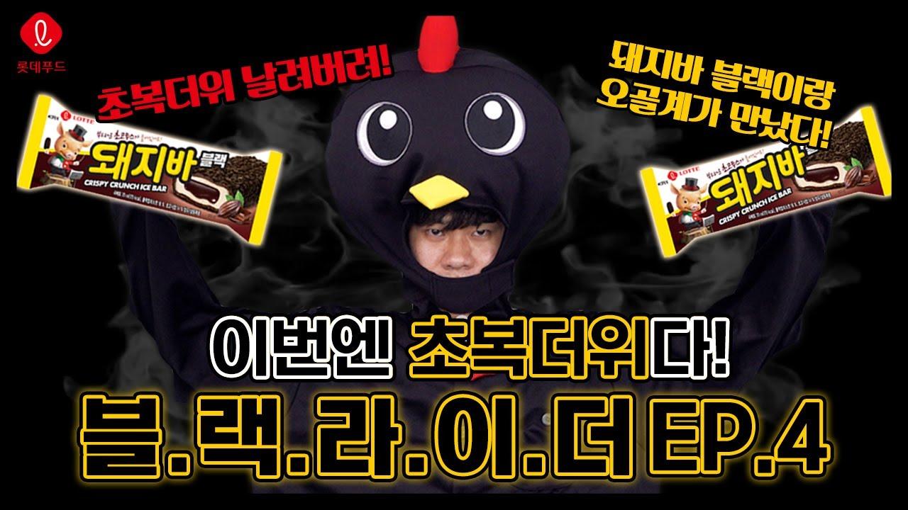 [★구독자이벤트★] [돼지바블랙X초복] 블랙맨이 간다 EP.4