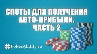 Покер обучение   Споты для получения авто-прибыли. Часть 2
