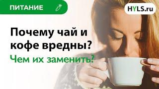 Как кофе влияет на организм? Каковы польза и вред чая? Вред кофе и вред чая