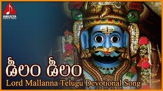 Lord Shiva Telugu Devotional Songs | Dilam Dilam Telangana Folk Song | Amulya Audios And Videos