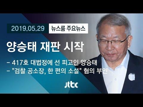 [뉴스룸 모아보기] 양승태 전 대법원장 재판 시작…혐의 전면 부인