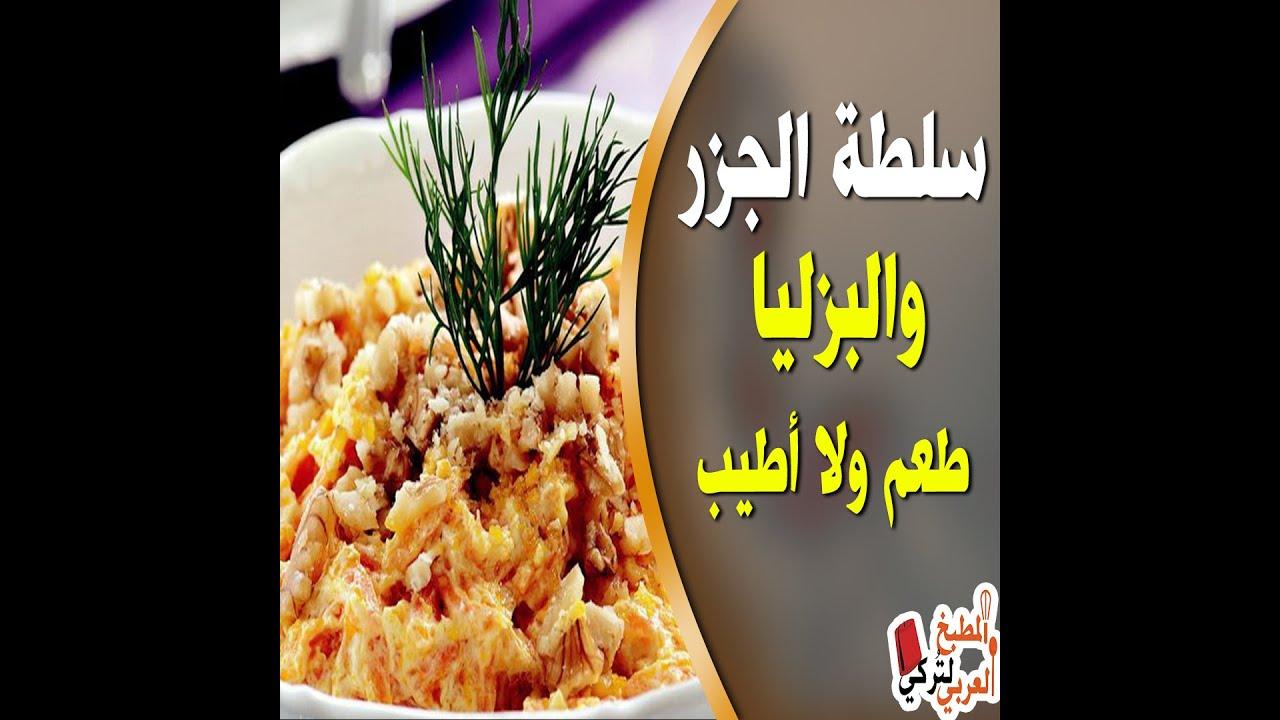 سلطة الجزر 🥕 والبزلية  من المطبخ التركي 🥗 (طعم ولا أطيب)