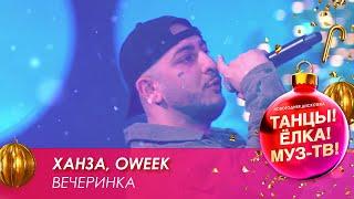 Ханза & Oweek — Вечеринка // Танцы! Ёлка! МУЗ-ТВ! — 2021