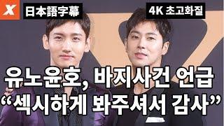 """(4K,日本語字幕) 동방신기(TVXQ!) 유노윤호, 바지 사건 소감 """"'섹시하게 봐 줘서 감…"""