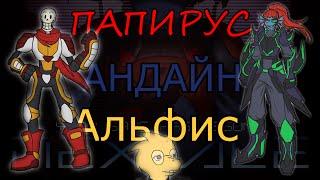 NEXTALE - Папирус, Андайн и Альфис - ОПИСАНИЕ ПЕРСОНАЖЕЙ
