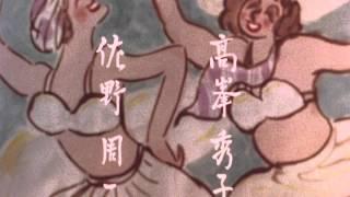 カルメン故郷に帰る(予告) thumbnail