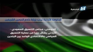 الحكومة الأردنية ترحب بزيارة خادم الحرمين الشريفين
