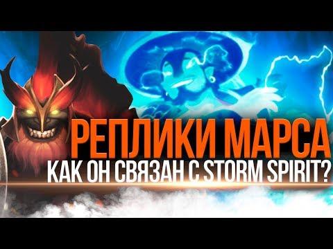 видео: dota 2 lore - mars РЕПЛИКИ К ГЕРОЯМ ДОТА 2 (ЧАСТЬ 1)