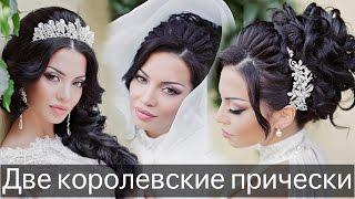 видео Свадебные прически с фатой. 50 фото