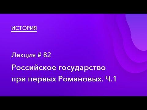 82. Российское государство при первых Романовых. Часть 1