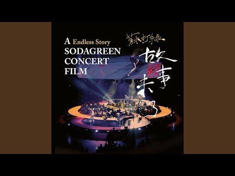 Ni Xin Li Zui Hou Yi Ge Endless Story Live / Taipei Arena / 2015