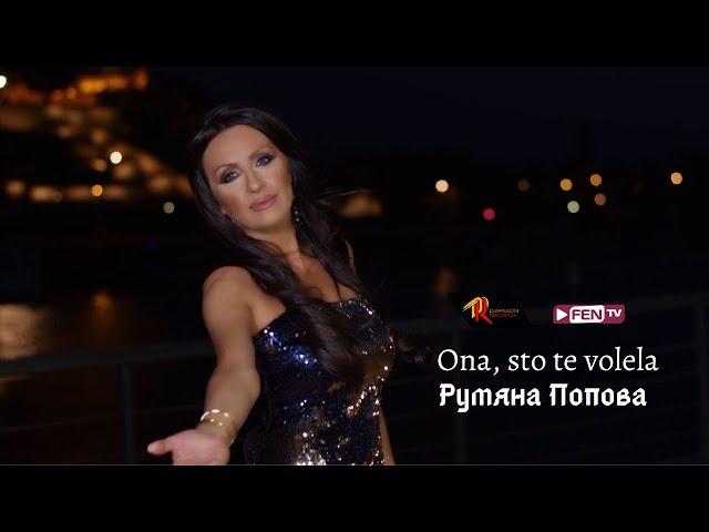 RUMIANA POPOVA / РУМЯНА ПОПОВА - Ona sto te volela