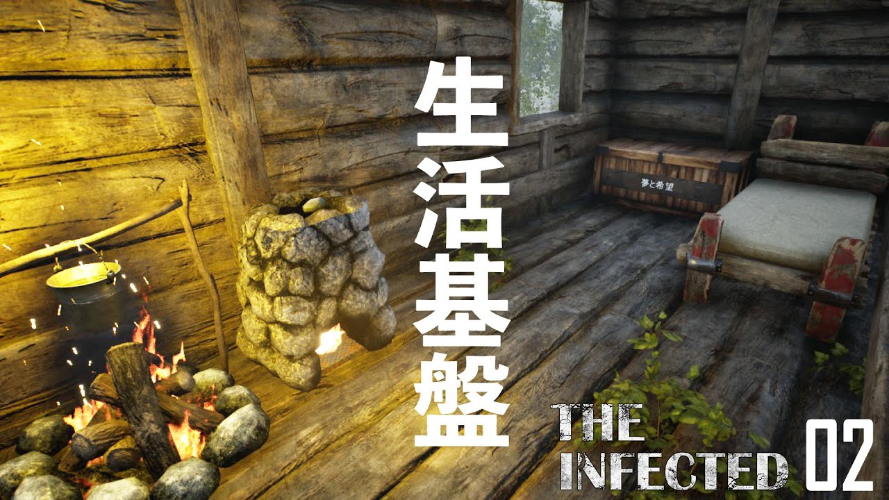 【THE INFECTED】#2日目 10日後にゾンビが襲ってくるらしいので最速で拠点作り。