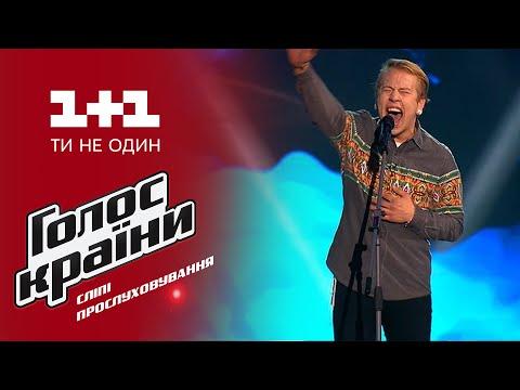 """Иван Базюк """"Северное сияние"""" - выбор вслепую - Голос страны 6 сезон"""