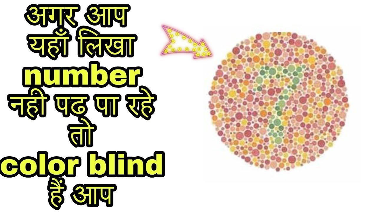 f4d3de567e2 Colour Blindness Test (Hindi)