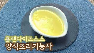 """2019 양식조리기능사 실기영상 """"홀렌다이즈소스"""" By…"""