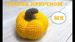 МК: 🎃 ТЫКВА КРЮЧКОМ. #halloween. Crochet #pumpkin. #вязаниекрючком #crochetfood