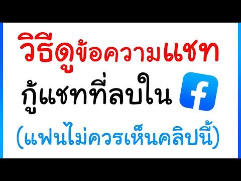 วิธีดูข้อความ-กู้ข้อความที่ลบใน Messenger ของ Facebook