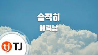 [TJ노래방] 솔직히 - 에릭남(Eric Nam) / TJ Karaoke