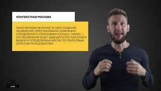 Интернет-маркетинг [Механизм бизнеса]. Основы интернет - маркетинга