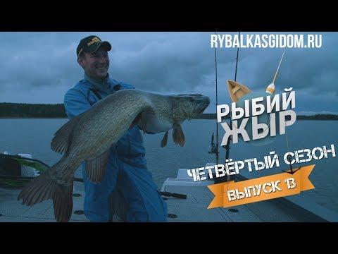 рыболовные передачи 2015