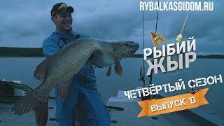 Новый рекорд! Рыбалка на трофейную щуку в Беларуси. Рыбий жЫр 4 сезон выпуск 13
