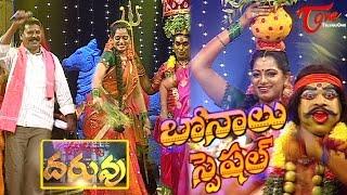 "Rasamayi ""DARUVU"" | Bonalu Festival 2015 Special Telugu Folk Songs | Episode 10 | Part 02"