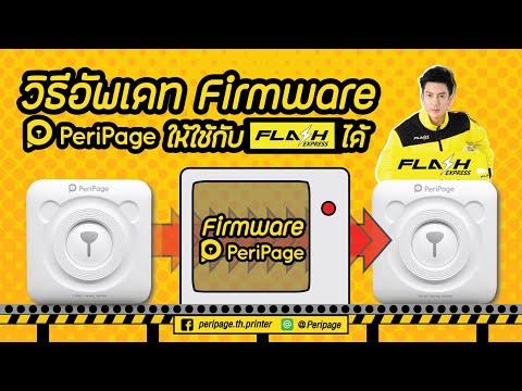 วิธีอัปเดท Firmware Peripage ด้วย PC (Window)