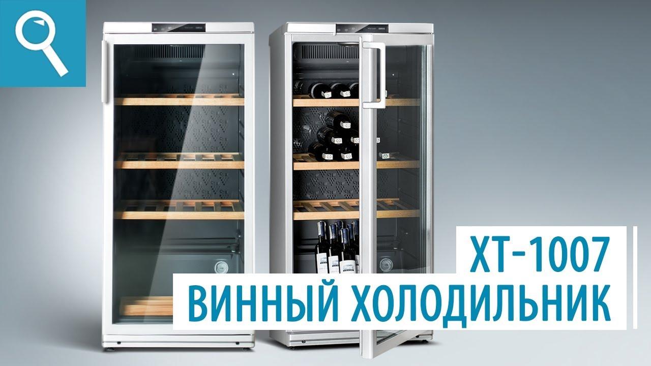 Холодильники для баров. Ресторанам, барам, кафе · холодильники для меха. Наш торговый отдел готов дать исчерпывающую консультацию, что бы.
