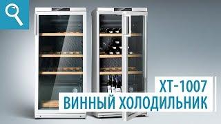 Винный холодильник ATLANT ХТ-1007. Обзор винного холодильника