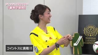 サッカー審判員の様々な面にJリーグ女子マネージャー佐藤美希が迫る.