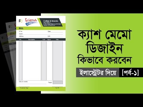 Cash Memo Design Bangla Tutorial Part 1 by illustrator CS6 thumbnail
