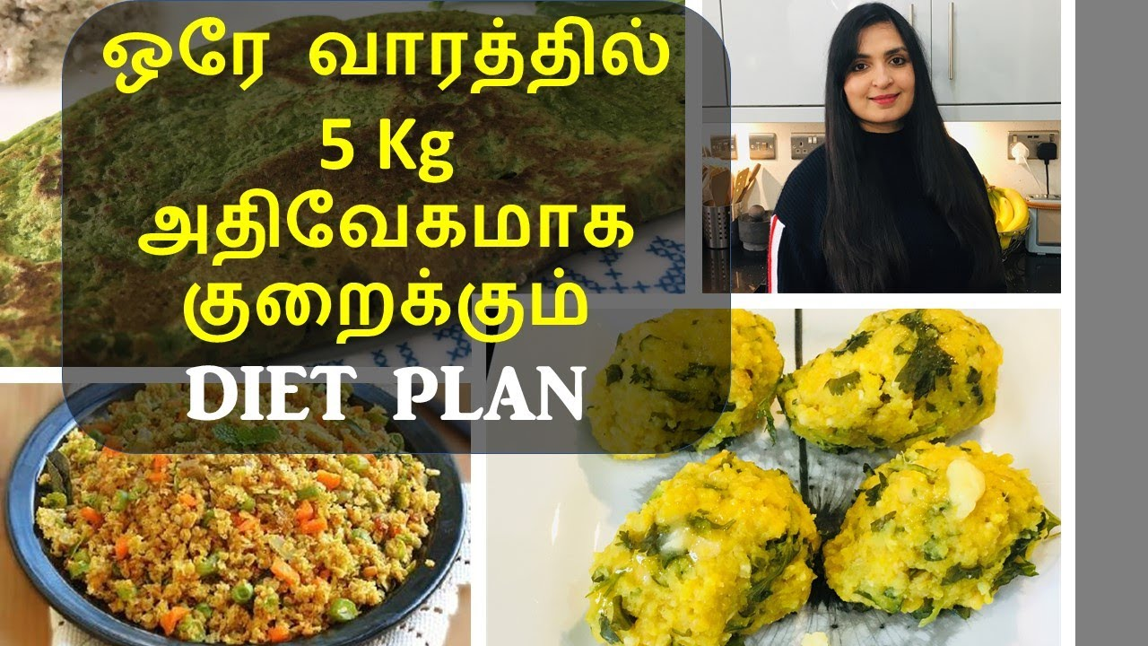 How to LOSE WEIGHT FAST?  LOSE 5 KG in 1 Week/ Weight Loss Meal Plan - தமிழ் #thyroiddiet #pcod