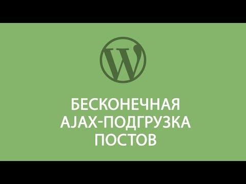 Динамическая подгрузка контента wordpress