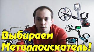 видео Как выбрать хороший металлоискатель