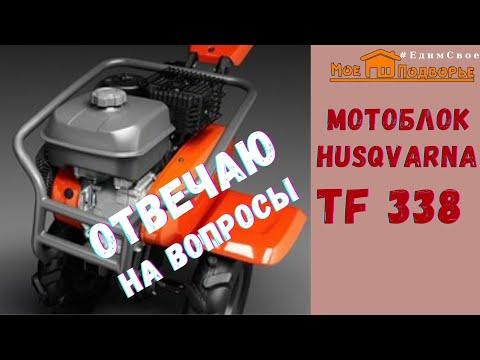 Мотоблок Husqvarna TF 338: повторный тест, отвечаю на вопросы //