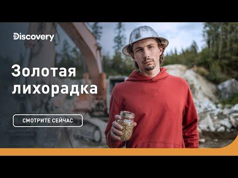 Кто победит? | Золотая лихорадка | Discovery