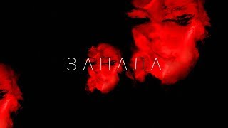 KAZKA  ЗАПАЛА [OFFICIAL AUDIO]