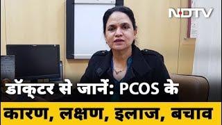 What is PCOS: Causes, Symptoms, Treatment   क्या है PCOD, कारण, लक्षण, इलाज, बचाव