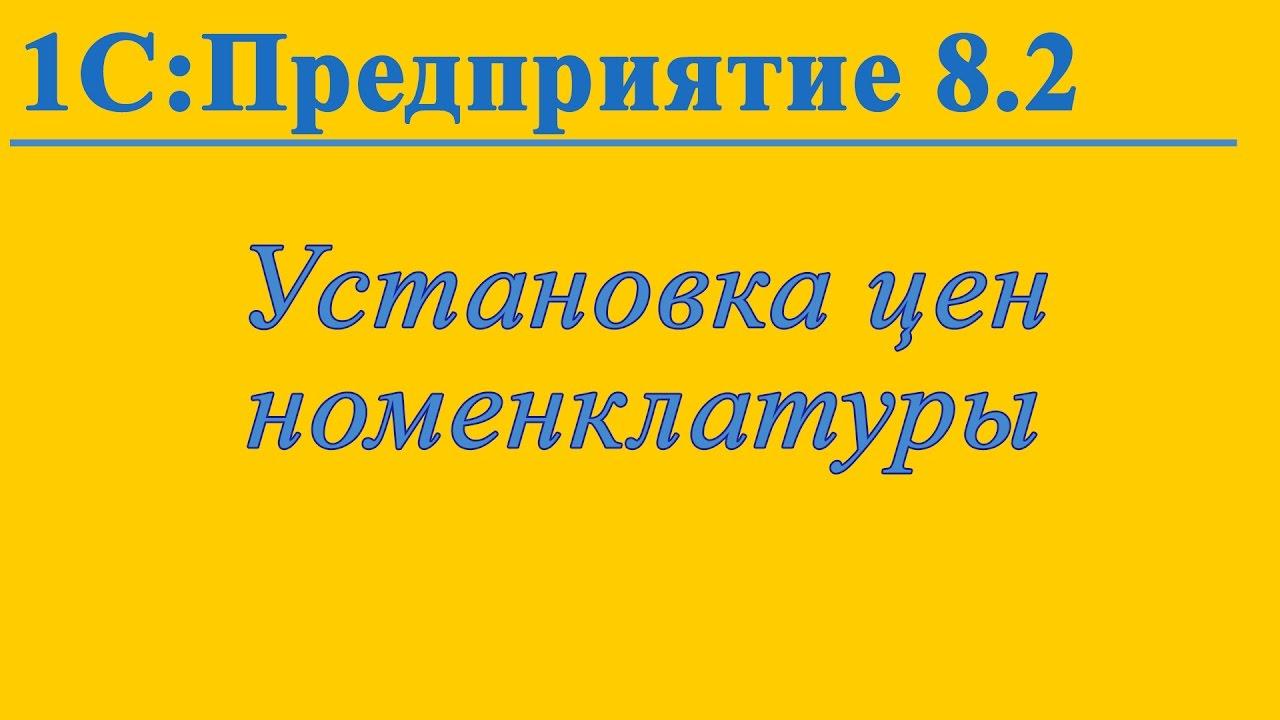 Установка цен номенклатуры в 1С 8.3 Бухгалтерия предприятия 3.0 .